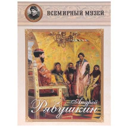 Книга Андрей Рябушкин