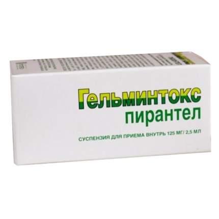Гельминтокс суспензия 125 мг/2,5 мл 15 мл