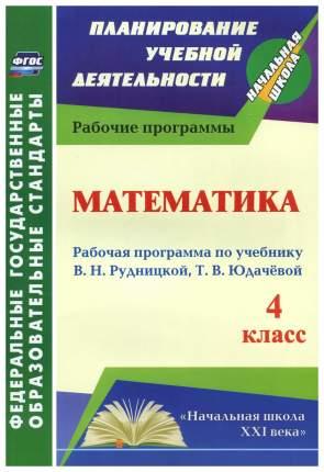Математика, 4 класс, Рабочая программа по учебнику В,Н, Рудницкой, Т,В, Юдачевой, ФГОС