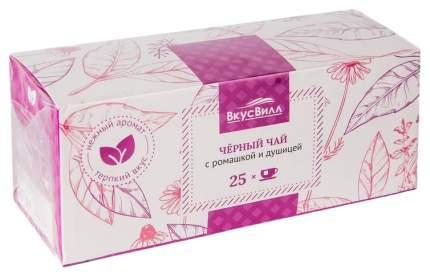 Чай черный с ромашкой в пакетиках 50 г 25 пакетиков