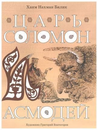 """Книга """"Царь Соломон и Асмодей"""""""