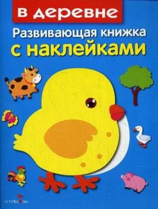 Маврина. Развивающая книжка С наклейкам и В Деревне.