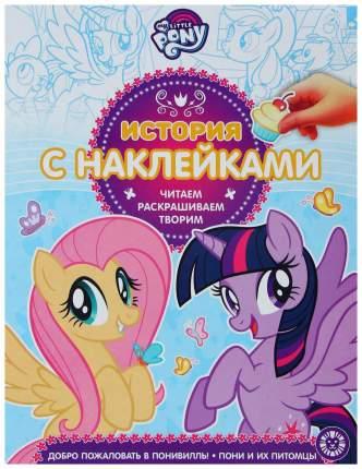 """Книга Disney """"История с наклейками. Мой маленький пони"""""""