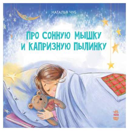 Книга Ранок Сказкотерапия. Про сонную мышку и капризную пылинку