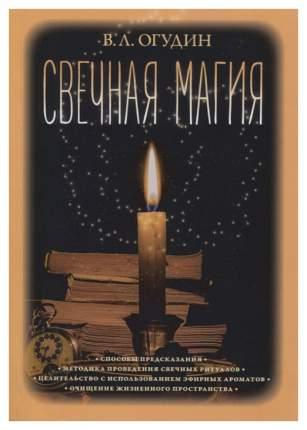Книга Свечная магия