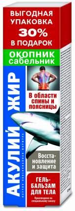 Гель-бальзам ФораФарм Акулий жир окопник/сабельник 125 мл