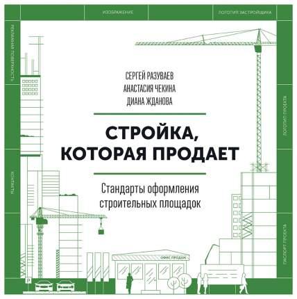 Книга Стройка, которая продает, Стандарты оформления строительной площадки