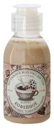 Молочко для тела Клеона Кофейное 100 мл