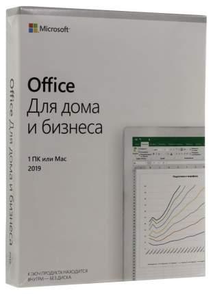 Офисная программа Microsoft Office для дома и бизнеса 2019 RUS 1 устройство, бессрочно