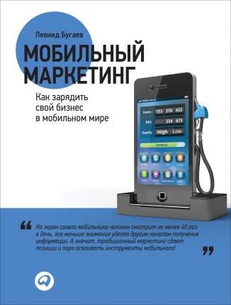 Мобильный Маркетинг: как Зарядить Свой Бизнес В Мобильном Мире