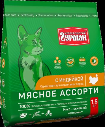 Сухой корм для кошек Четвероногий Гурман, мясное ассорти с индейкой, 1,5кг