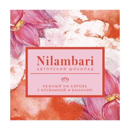 Шоколад нежный Nilambari на кэробе с клубникой и бананом 65 г