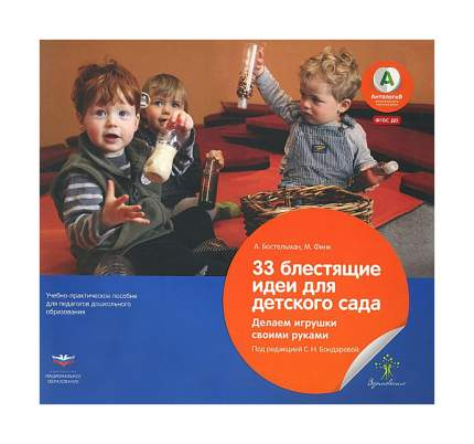 Книга 33 Блестящие Идеи для Детского Сада. Делаем Игрушки Своими Руками