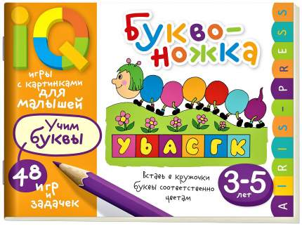 Книга Айрис-Пресс Смирнова Е. Умные Игры С картинками для Малышей Буквоножка 3-5 лет