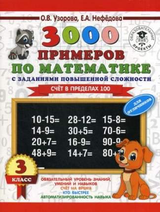 Книга 3000 примеров по Математике, 3 класс Счет В пределах 100, для Отличников