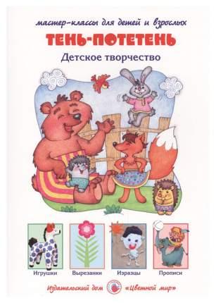 Цветной Мир тень-Потетень, лыкова И, А.Цветные ладошки