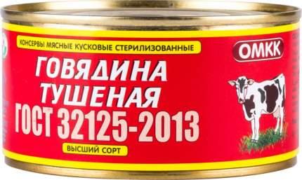 Говядина ОМКК тушеная первый сорт 325 г