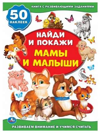 Развивающая книга с наклейками Умка Мама и малыши