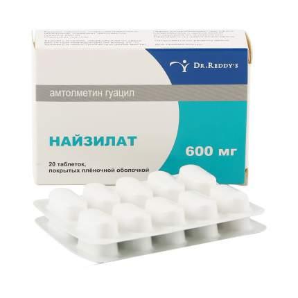 Найзилат таблетки 600 мг 20 шт.