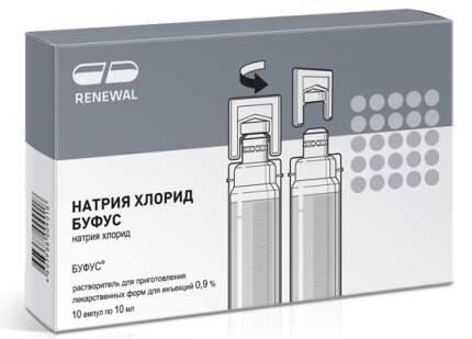 Натрия хлорид буфус растворитель 0,9 % 10 мл 10 шт.