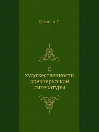 О Художественности Древнерусской литературы