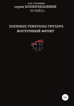 Книга Пленные Генералы Гитлера Восточный Фронт