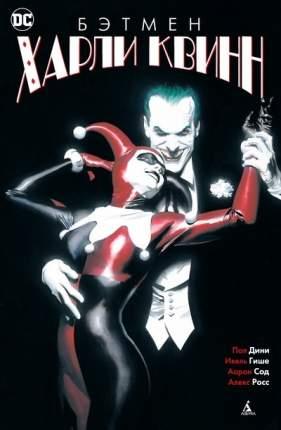 Графический роман Бэтмен, Харли Квинн (2-й вариант)