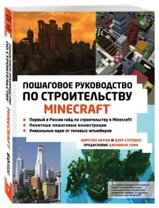 Артбук Minecraft, Пошаговое руководство по строительству