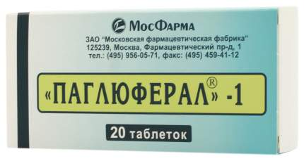 Паглюферал-1 таблетки 20 шт.