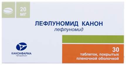 Лефлуномид Канон таблетки 20 мг 30 шт.