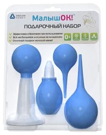 Подарочный набор Альпина Пласт «Малышок» для ухода за младенцем