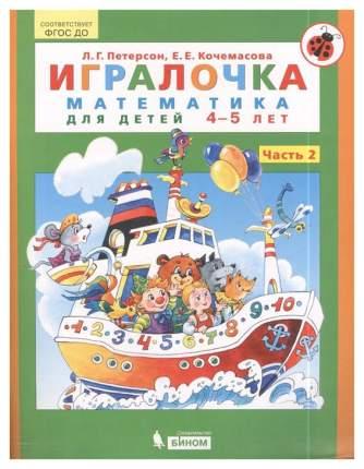 Петерсон, Игралочка, Математика для детей 4-5 лет, Часть 2, (Бином), (ФГОС),