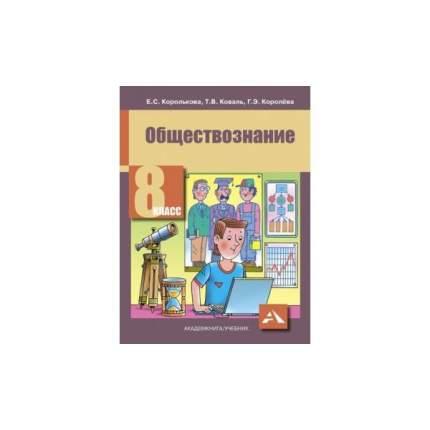 Королькова, Обществознание, Учебник, 8 кл (Фгос)