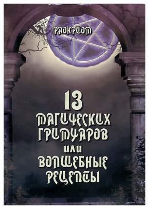 Книга 13 Магических Гримуаров Или Волшебные Рецепты