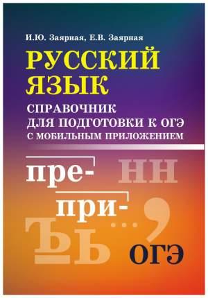 Русский язык: справочник для подготовки к ОГЭ