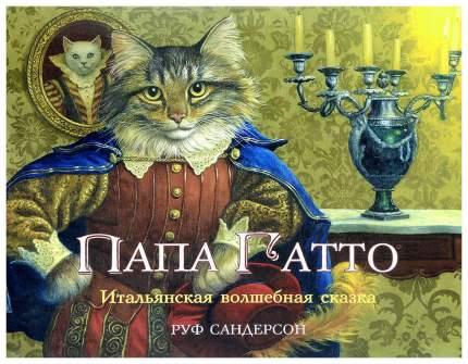 Папа Гатто