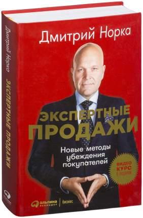 Книга Экспертные продажи: Новые методы убеждения покупателей