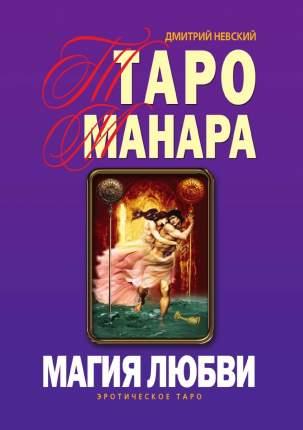 Таро Манара, Магия любви