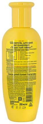 Шампунь детский Ушастый нянь Витаминный 200 мл