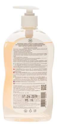 Средство для мытья детской посуды Molecola Рубиновый апельсин 500 мл