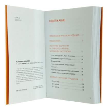 Книжка Мозаика-Синтез Шпаргалка для Родителей 15 Минут С Ребенком, Ж. к. Айрес