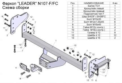 Фаркоп Leader Plus для Nissan N107-FC