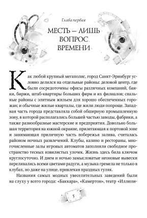 Пардус. 4. Сотрясающий Землю. Евгений Гаглоев