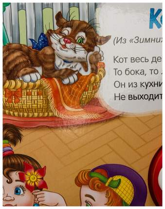 """Книга музыкальная Азбукварик """"Стихи малышам, Некогда скучать"""""""