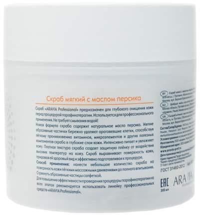 Скраб для тела Aravia Professional Soft Scrub с масло персика 300 мл