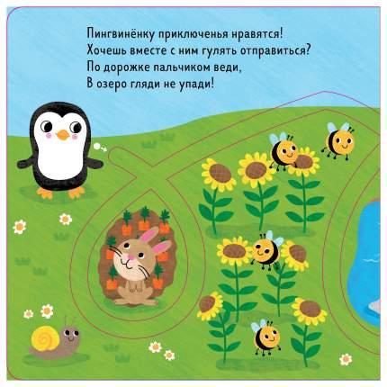 Первые книжки Малыша. пингвинёнок Спешит Домой