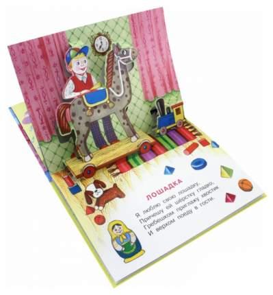 Книга Аст Я люблю Свою лошадку, Барто А.Л. книжка-Панорамка