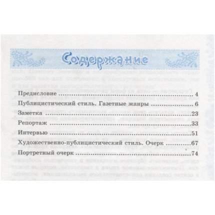 Умк Учимся писать Сочинение. 8 кл. Чернова. (Фгос).