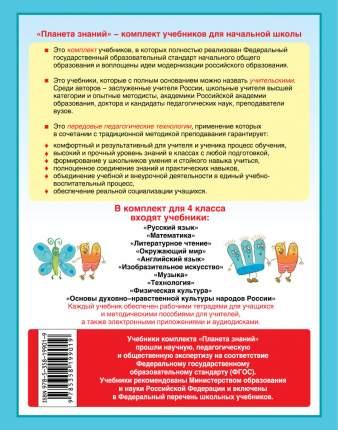 Русский Язык. 4 класс. тесты и Самостоятельные Работы для текущего контроля к Учебнику