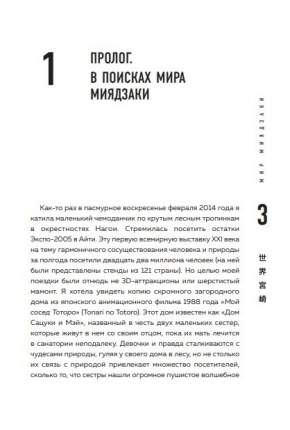 Книга Бомбора Нейпир С. «Волшебные миры Хаяо Миядзаки»
